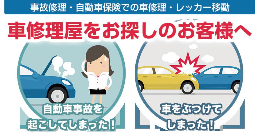 事故修理・自動車保険での車修理・レッカー移動 車修理屋をお探しのお客様へ